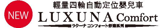 軽量オート4輪ベビーカー LUXUNA Confort