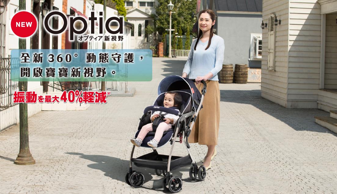 オプティア 從爸媽想要,到寶寶真的需要的嬰兒車。360°動態守護
